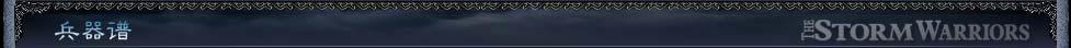 《风云2》兵器谱
