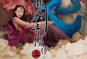 仙剑奇侠传3在线观看