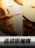 《金钱帝国》,金钱帝国,梁家辉,陈奕迅,黄秋生,金钱帝国-在线观看,高清电影,孟瑶,5000亿,反贪