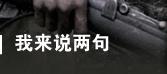 电视剧,电影,在线观看,高清,团长,我的团长我的团,康洪雷,段奕宏,张译,张国强,邢佳栋,李晨