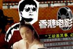 香港电影的七种武器