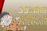 香港国际电影节