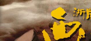 电视剧西游记,西游记全集,浙江版西游记,电视剧西游记全集播放,西游记全集在线观看,新西游记全集,浙江版西游记,新版西游记,浙版西游记