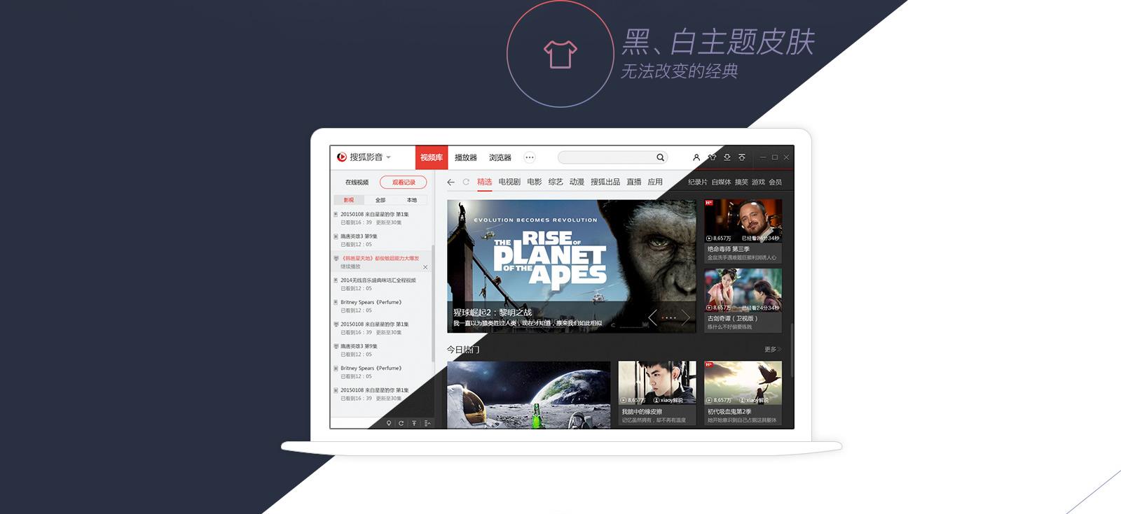 搜狐视频-搜狐影音5