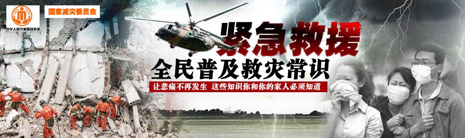 紧急救援,地震,视频